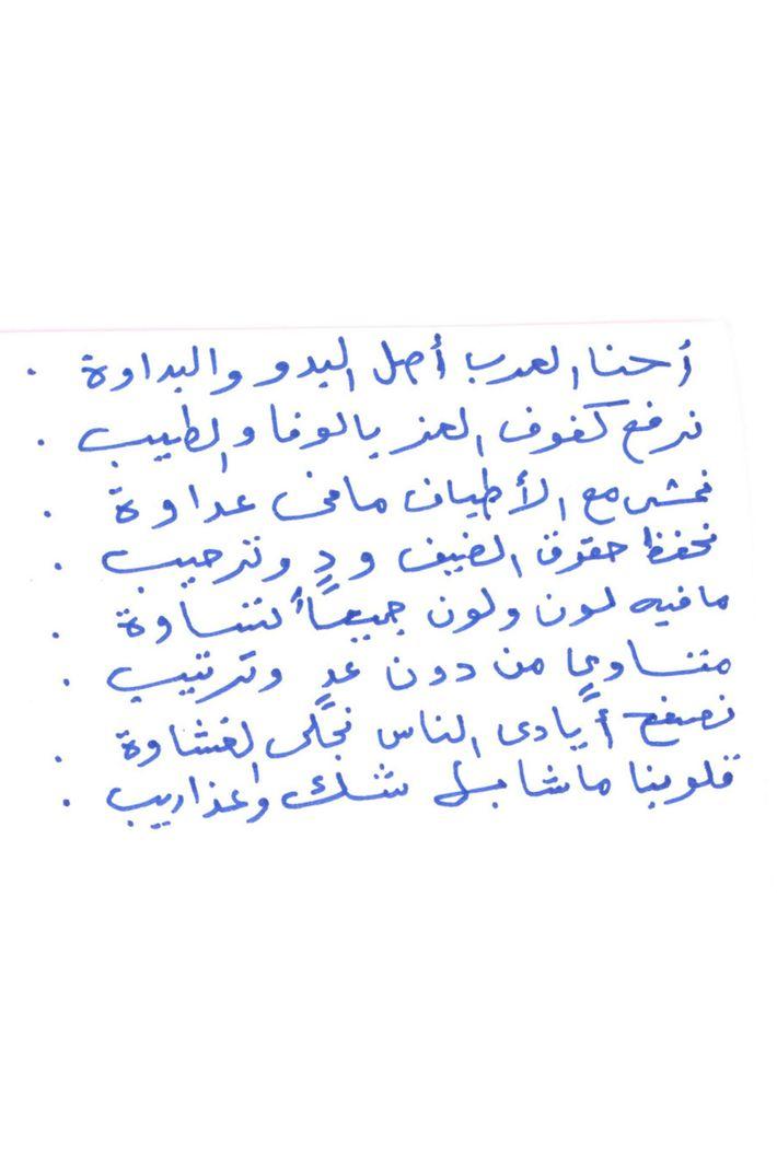 Poema de Seliman Abdel Rahman Abu Anas